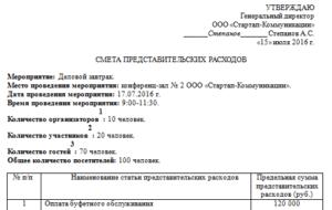 Акт о представительских расходах образец