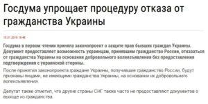 Отказ от украинского гражданства в россии после получения гражданства рф