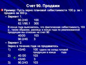 Счет 90 07 и 90 2 отличие