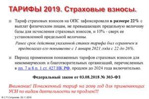 Код тарифа 8 страховые взносы 2019