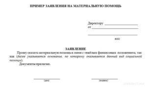 Образец письма на материальную помощь в связи с болезнью