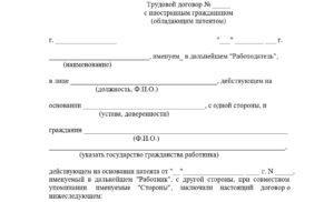 Образец трудового договора с гражданином казахстана 2019