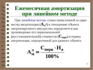 Как рассчитать годовую сумму амортизации линейным способом пример