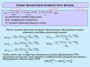 Фондоотдача активной части фондов формула