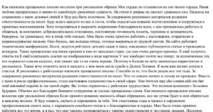 Письмо об увольнении руководителю пример