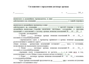 Строчка о пролонгации договора образец