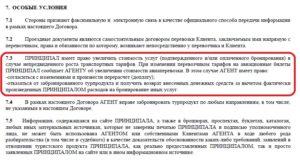 Библио глобус санкт петербург как отказаться по болезни от путевки