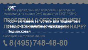 Департамент здравоохранения московской области горячая линия телефон