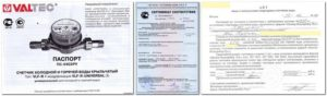 Куда относить документ о поверки по счетчикам