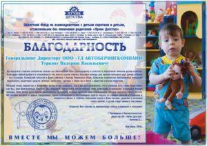 Благодарственное слово спонсорам для детей с ограниченными возможностями