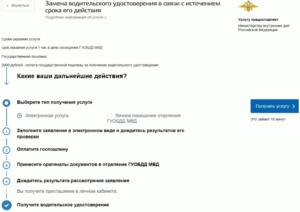 Змена водительского удостоверения в краснодаре истечении срока новые правила 2018