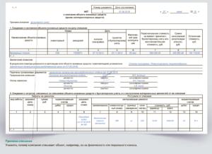 Описание калькулятора на списание в бюджетной организации