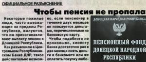 Как переоформить пенсию с днр в россии