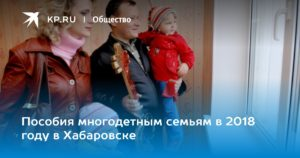 Многодетные семьи льготы в казахстане 2018