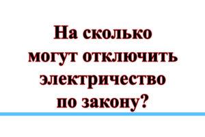 На какое время могут отключать электричество в россии по закону