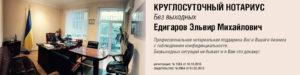 Нотариус 24 часа в москве без выходных