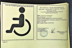 Нужно ли вешать знак инвалид если есть парковочное разрешение в москве 2019