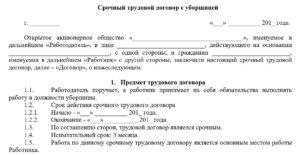 Срочный договор по оператору котельной