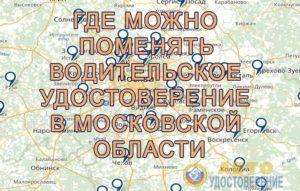 Может ли житель московской области поменять права в москве