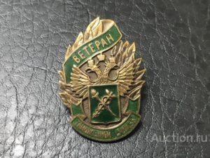 Как присваивается статус ветерана таможенной службы