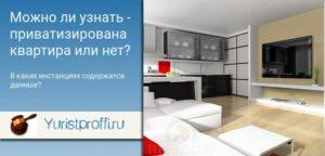Как узнать продана квартира или нет