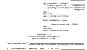 Срок получения исполнительного листа после апелляции в гражданском процессе