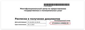 Проверить готовность документов в мфц по номеру расписки краснодар
