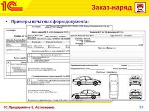 Как правильно оформить заказ наряд на ремонт автомобиля