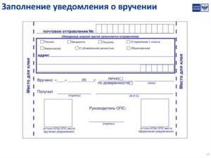 Бланк уведомления о вручении ф 119 почта россии заполнить