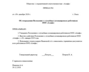 Приказ об утверждении положения о проверке контрагентов образец