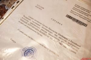 Куда адресовать отказ от гражданства грузии