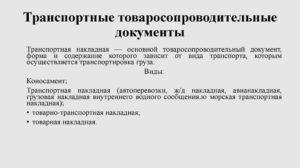 Товаросопроводительные документы список