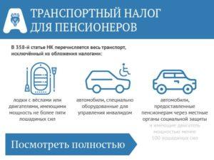 Транспортный налог 2018 москва для пенсионеров