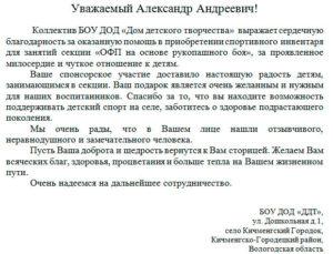 Письмо просьба об оказании спонсорской помощи образец