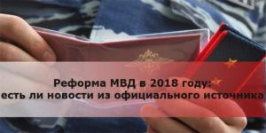 Реформа экц мвд в 2018 году официальный источник