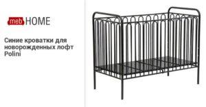 Кровать ддля новорожденных окоф 2018