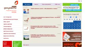 Мои документы метро южная мфц москва официальный сайт