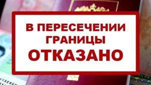 Как выехать за границу с условным сроком 2019 через белоруссию
