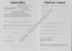 Бланк 086 у в казахстане образец скачать
