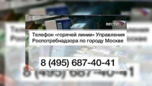 Москва роспотребнадзор телефон горячей линии