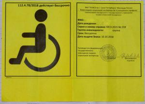 Знак инвалид на автомобиле 3 группы можно ли