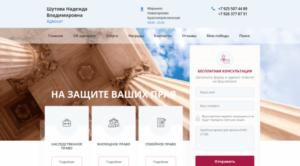 Адвокат шутова надежда владимировна официальный сайт