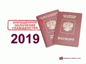 Упрощенное получение гражданства рф в 2018 году для граждан молдовы