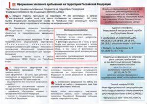 Как продлить пребывание в россии более 90 дней по новым правилам 2019