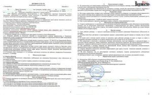 Договор уступки права аренды нежилого помещения образец