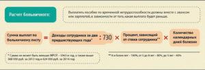 Формула расчета нормы времени при нахождении на больничном