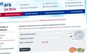 Втб банк москвы узнать задолженность по жкх