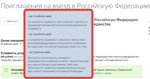 Как подать документы приглашение на въезд в рф иностранным гражданам чер госуслуги