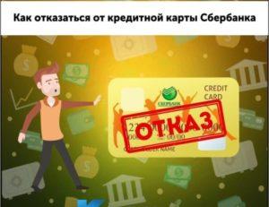 Как отказаться от выпуска дебетовой карты сбербанка