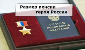 Герой россии пенсия размер